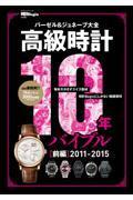 高級時計10年バイブル 前編 2011ー2015の本