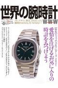 世界の腕時計 No.148の本
