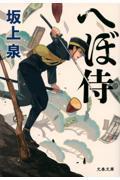 へぼ侍の本