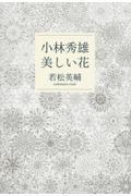 小林秀雄美しい花の本