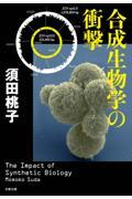 合成生物学の衝撃の本