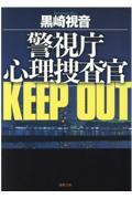 新装版 警視庁心理捜査官KEEP OUTの本