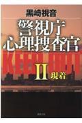 新装版 警視庁心理捜査官KEEP OUT 2の本