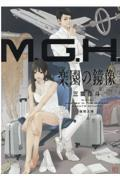 M.G.H.楽園の鏡像の本
