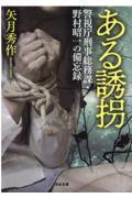 ある誘拐の本