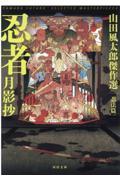 新装版 忍者月影抄の本