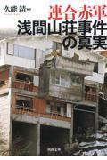 増補版 連合赤軍浅間山荘事件の真実の本