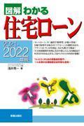 図解わかる住宅ローン 2021ー2022年版の本