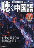 聴く中国語 2021年 07月号の本