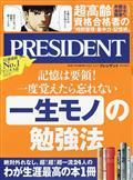 PRESIDENT (プレジデント) 2021年 7/2号の本