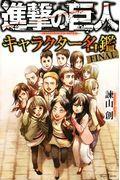 進撃の巨人キャラクター名鑑FINALの本