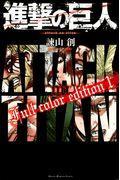 進撃の巨人Full color edition 1の本