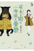 デキる猫は今日も憂鬱 5の本