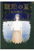 琥珀の夏の本
