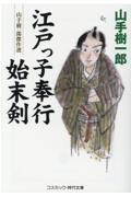 江戸っ子奉行始末剣の本
