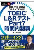 TOEIC L&RテストPart7時間内制覇の本