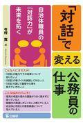 「対話」で変える公務員の仕事の本