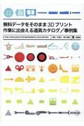 無料データをそのまま3Dプリント 作業に出会える道具カタログ/事例集の本