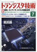 トランジスタ技術 2021年 07月号の本