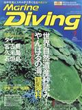 Marine Diving (マリンダイビング) 2021年 07月号の本