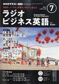 NHK ラジオ ビジネス英語 2021年 07月号の本