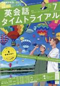 NHK ラジオ 英会話タイムトライアル 2021年 07月号の本