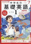 NHKラジオ 中学生の基礎英語レベル1 2021年 07月号の本