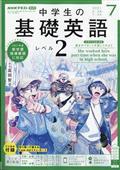 NHKラジオ 中学生の基礎英語レベル2 2021年 07月号の本