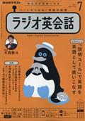 NHK ラジオ ラジオ英会話 2021年 07月号の本
