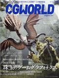 CG WORLD (シージー ワールド) 2021年 07月号の本