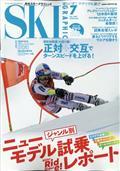 スキーグラフィック 2021年 07月号の本