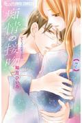 痴情の接吻 7の本