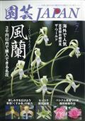 園芸JAPAN (ジャパン) 2021年 07月号の本
