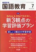 教育科学 国語教育 2021年 07月号の本