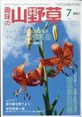 趣味の山野草 2021年 07月号の本