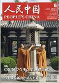 人民中国 2021年 06月号の本
