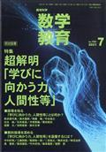 教育科学 数学教育 2021年 07月号の本
