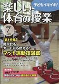 楽しい体育の授業 2021年 07月号の本
