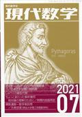 現代数学 2021年 07月号の本