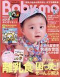 Baby‐mo (ベビモ) 2021年 07月号の本