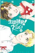 生徒諸君!Kids 6の本