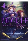 マギアレコード魔法少女まどか☆マギカ外伝 4の本