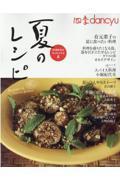 四季dancyu 夏のレシピの本