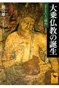 大乗仏教の誕生の本