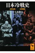 日本冷戦史の本