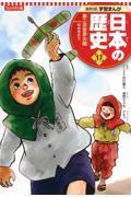 コンパクト版学習まんが日本の歴史 17の本