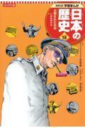 コンパクト版学習まんが日本の歴史 18の本