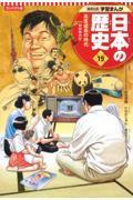 コンパクト版学習まんが日本の歴史 19の本
