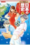 コンパクト版学習まんが日本の歴史 20の本