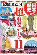 コンパクト版学習まんが日本の歴史試験に役立つ!超重要テーマ11の本